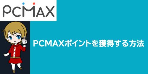 PCMAXでポイントをお得に獲得する方法