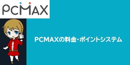 PCMAXの料金・ポイントシステム