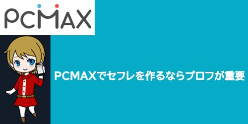 PCMAXでセフレを作るにはプロフィールが重要