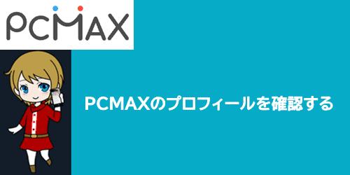 PCMAXで表示されているプロフィールを確認する
