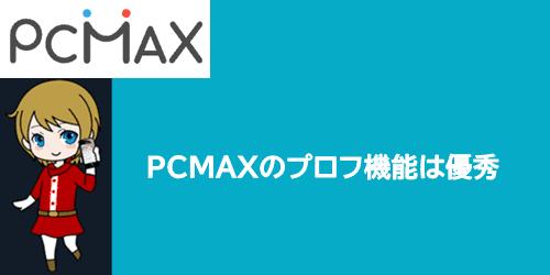 PCMAXはプロフィール検索機能が優秀