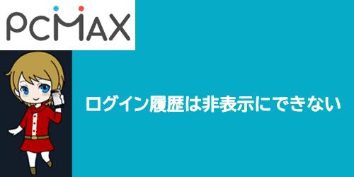 PCMAXのログイン履歴は非表示にできない