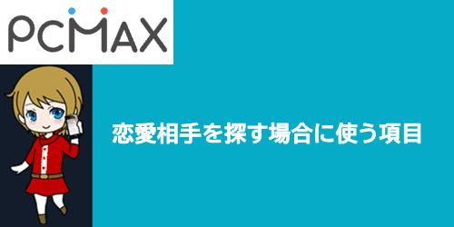 PCMAX掲示板で恋愛相手を探す場合に使う項目