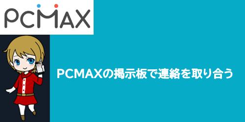 PCMAXの掲示板のみで連絡を取り合う