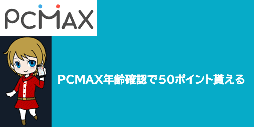 PCMAX年齢確認で50ポイント貰える