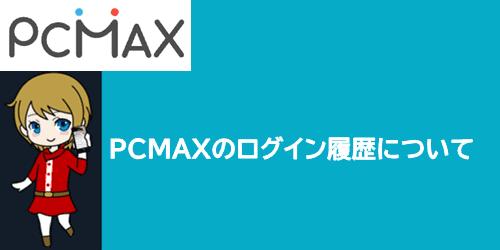PCMAXのログイン履歴について