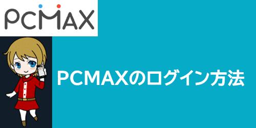 PCMAXのログイン方法