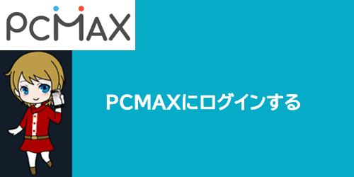 PCMAXにログインしてポイントを獲得できる