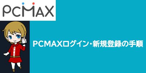 PCMAXログイン・新規登録の手順