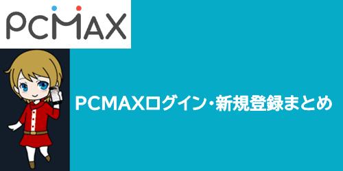 PCMAXログイン・新規登録まとめ