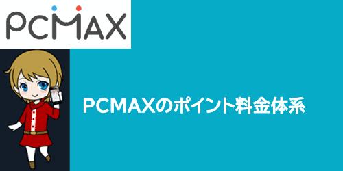 PCMAXのポイント料金体系