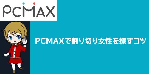 PCMAXで割り切り女性を探すコツ