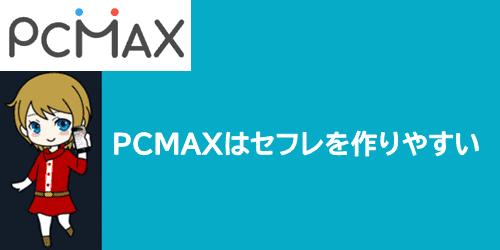 PCMAXはセフレが作りやすい