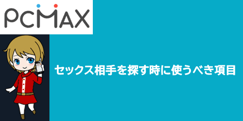 PCMAX掲示板でセックス相手を探す時に使うべき項目