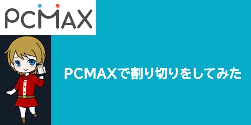 PCMAXで割り切りをしてみた体験談