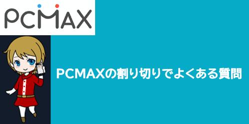 PCMAXで割り切りでよくある疑問