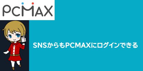 PCMAXのログインはSNSからでもできる