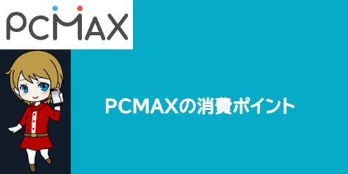 PCMAXの消費ポイント