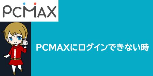 PCMAXにログインできない時