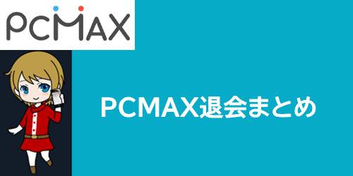 PCMAX退会まとめ