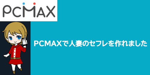 PCMAXで人妻のセフレを作った時の体験談