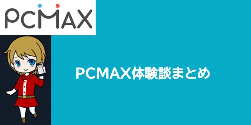 PCMAX体験談まとめ