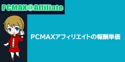 PCMAXアフィリエイトの報酬単価