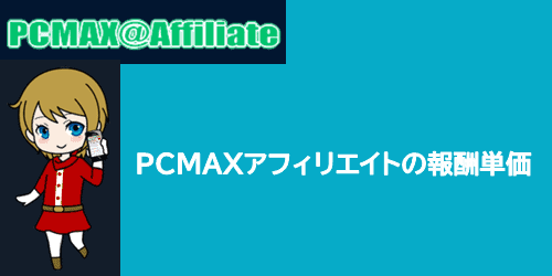 PCMAXアフィリエイトの承認率