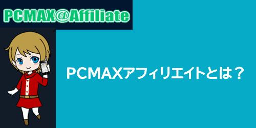 PCMAXアフィリエイトとは?特長まとめ
