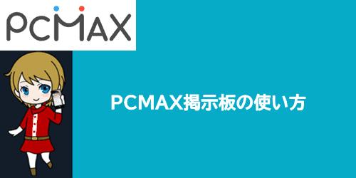 PCMAX掲示板の使い方