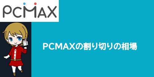 PCMAXの割り切りの相場