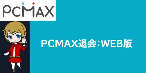 PCMAX退会:WEB版