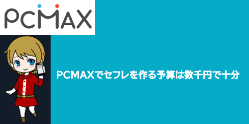 PCMAXでセフレ候補と出会う予算