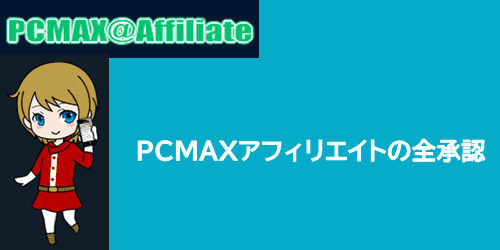 PCMAXアフィリエイトは全承認はある?