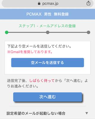 PCMAXログイン用メールアドレス登録画面