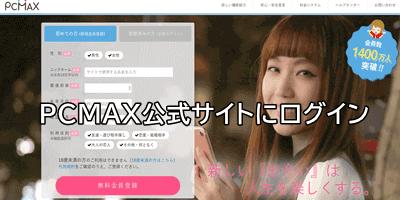 PCMAX公式サイトにログインする