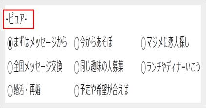PCMAX恋愛掲示板