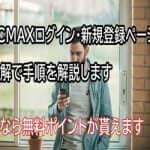 PCMAXログイン画像