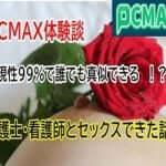 PCMAX体験談。エロい介護士・看護師と出会えてセックスができた話