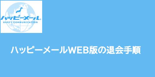 ハッピーメールWEB版の退会手順