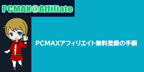 PCMAXアフィリエイト無料登録の手順