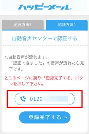 ハッピーメール電話番号認証画面