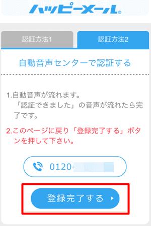 ハッピーメール自動音声登録画面