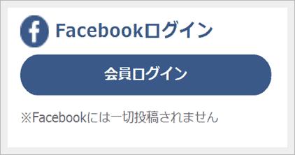 facebookからのログインは可能?