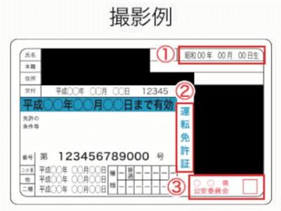 ハッピーメールの身分証での年齢確認の画像