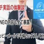 ハッピーメール体験談