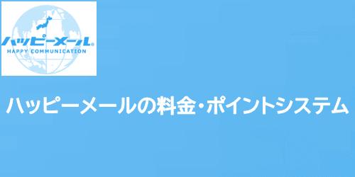 ハッピーメールの料金・ポイントシステム