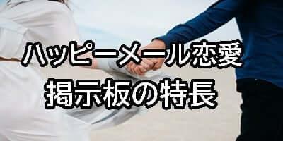 ハッピーメールのピュア(恋愛)恋愛掲示板