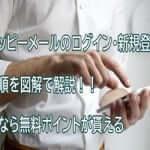 ハッピーメールログイン・新規登録