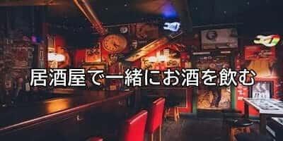 居酒屋で一緒にお酒を飲む